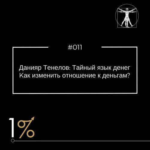 Данияр Тенелов Тайный язык денег или как изменить отношение к деньгам