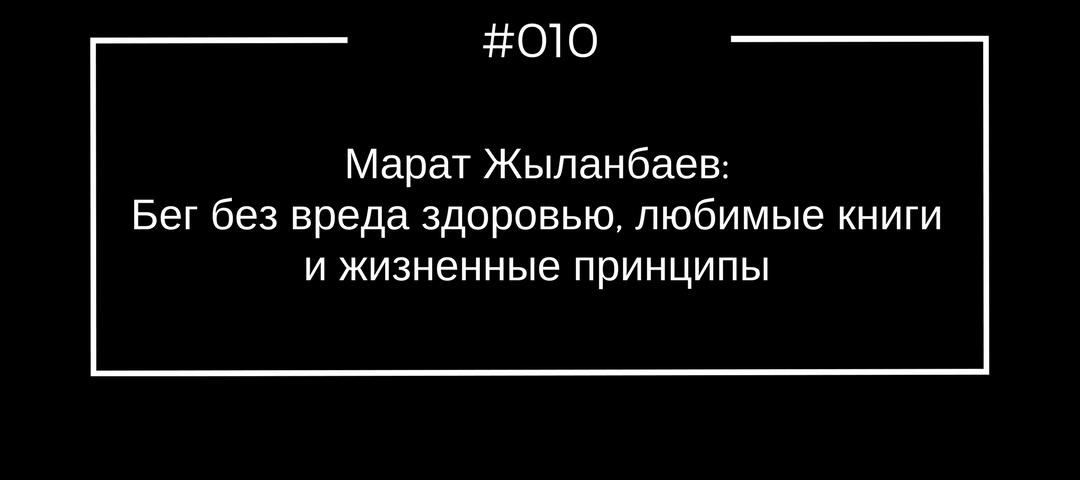 самый выносливый человек на нашей планете, ультра-марафонец, семикратный рекордсмен Книги рекордов Гиннесса, Марат Жыланбаев.